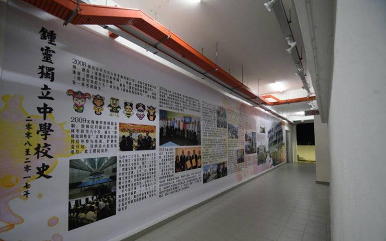 G07 校史走廊