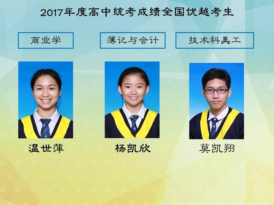 2017年度高中统考成绩全国优越考生