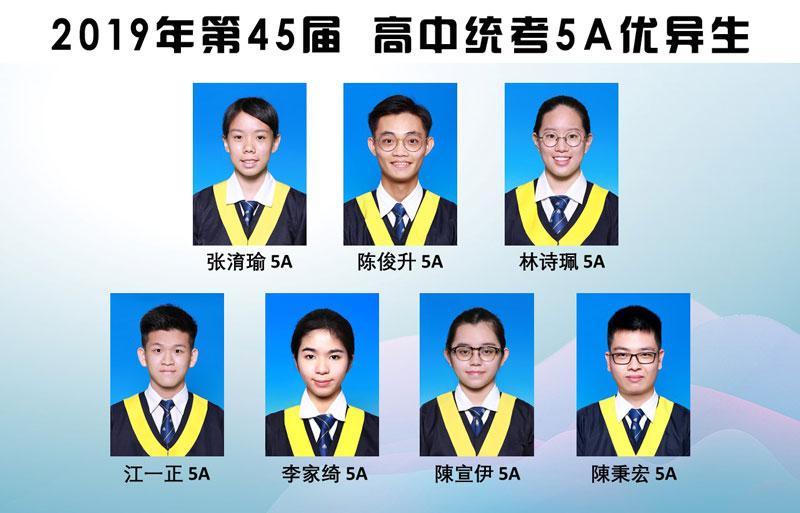 高中统考5A优异生-01