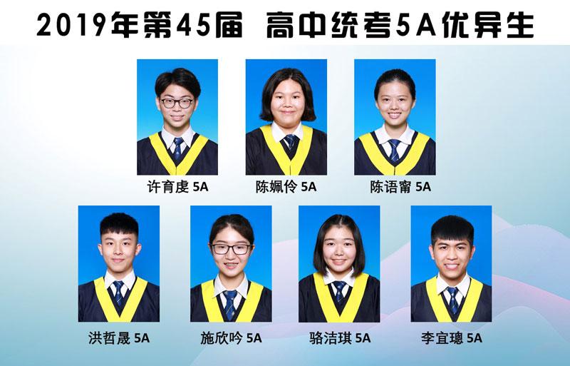 高中统考5A优异生-02