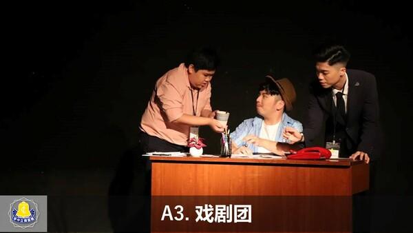 A3戏剧团