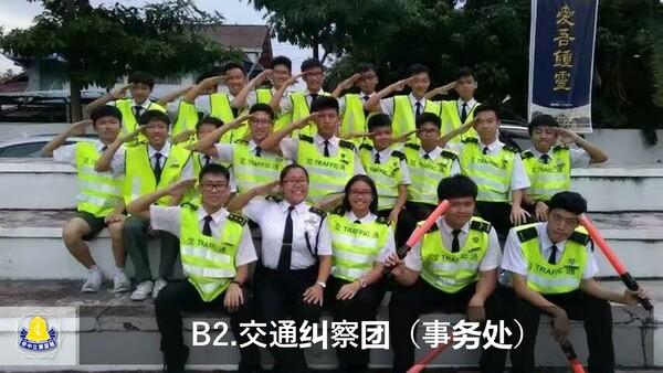 B2交通纠察团