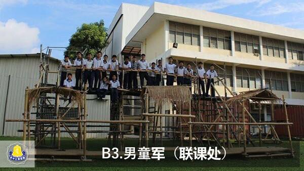 B3男童军