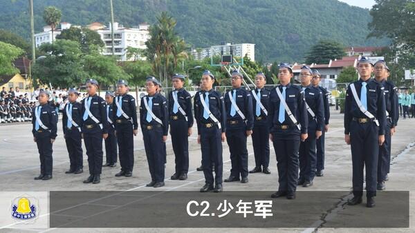 C2少年军