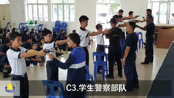 C3学生警察部队