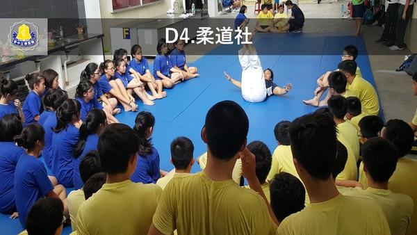 D4柔道社