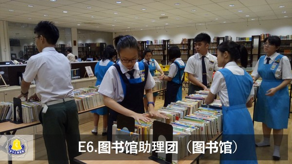 E6图书馆助理团