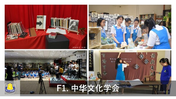 F1中华文化学会