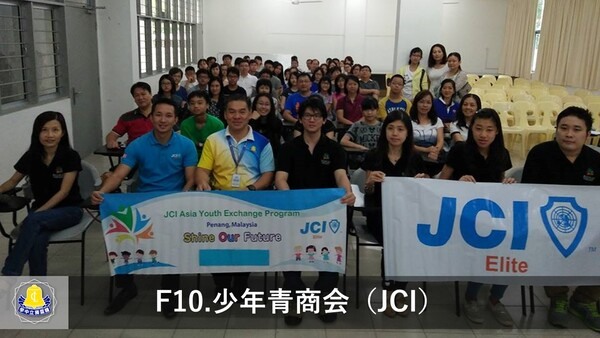 F10少年国际青商会