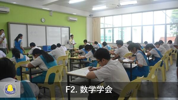 F2数学学会