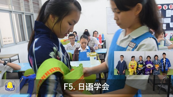 F5日语学会