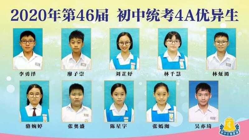 初中统考4A优异生-02