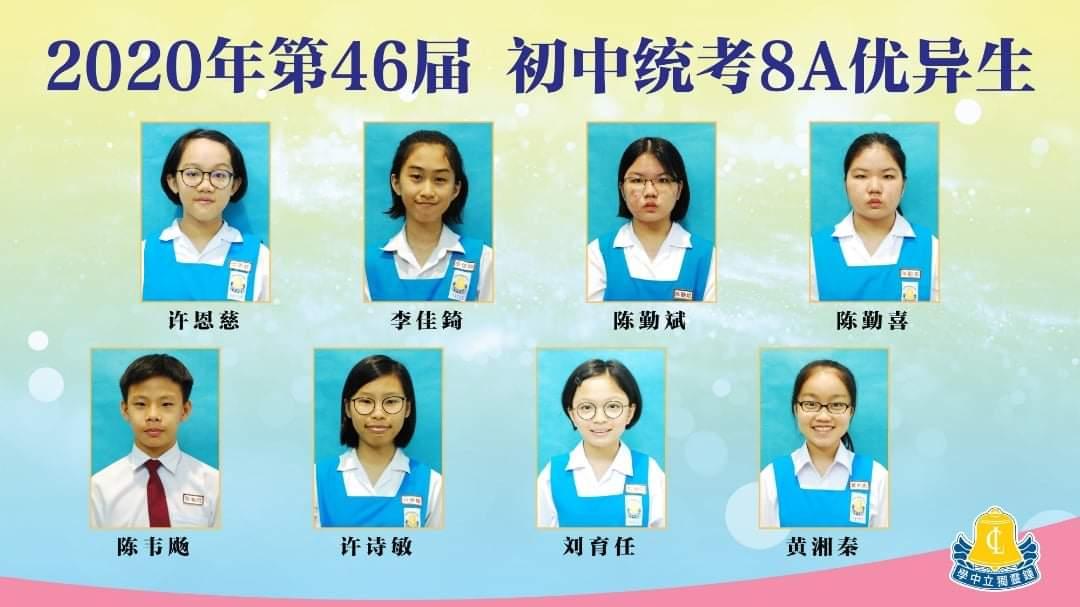 初中统考8A优异生