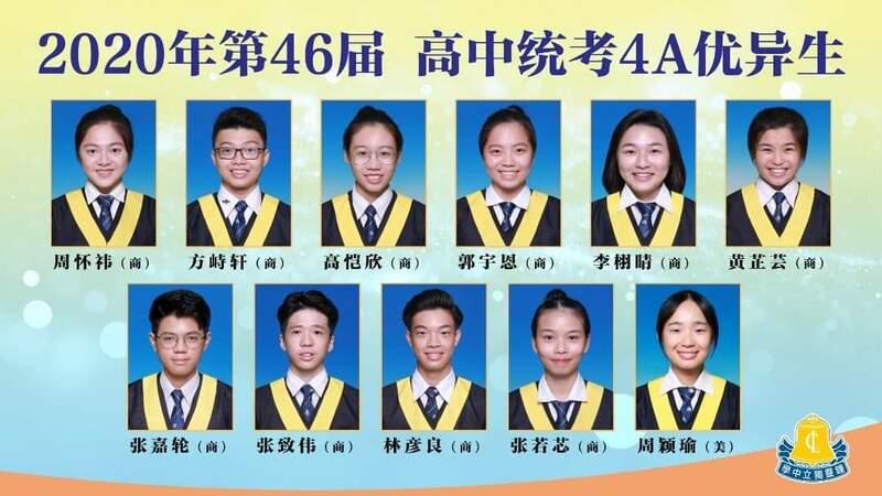 高中统考4A优异生-01