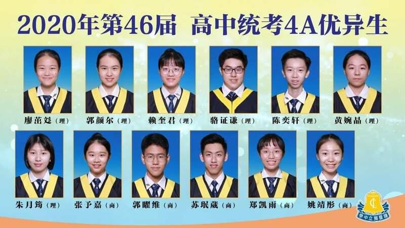 高中统考4A优异生-02