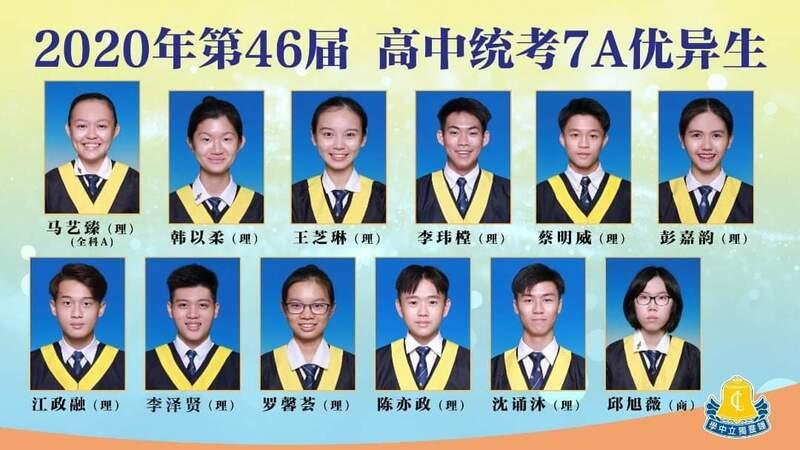 高中统考7A优异生-01