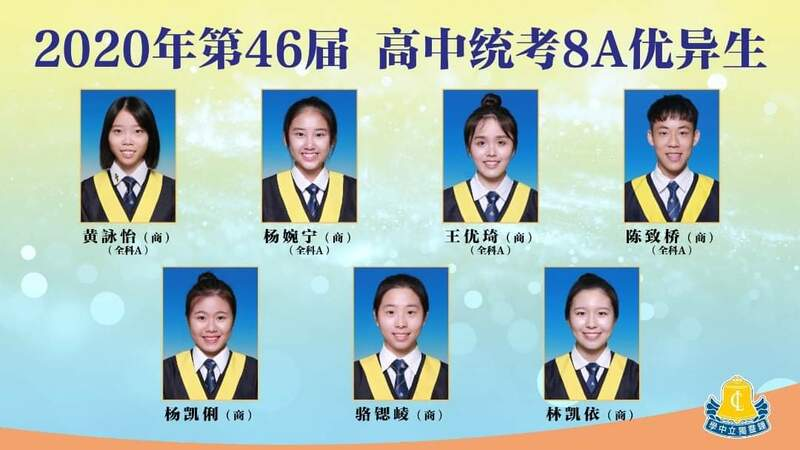 高中统考8A优异生-02