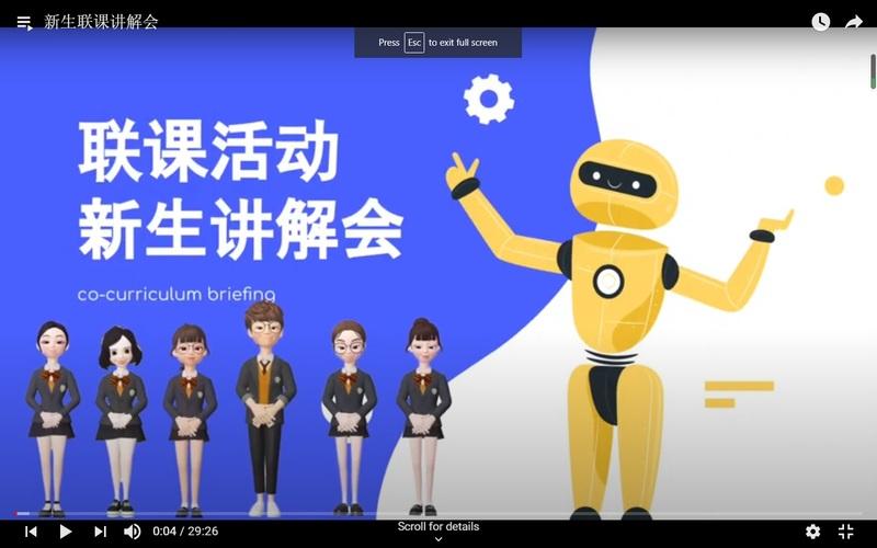 联课活动线上招生-01