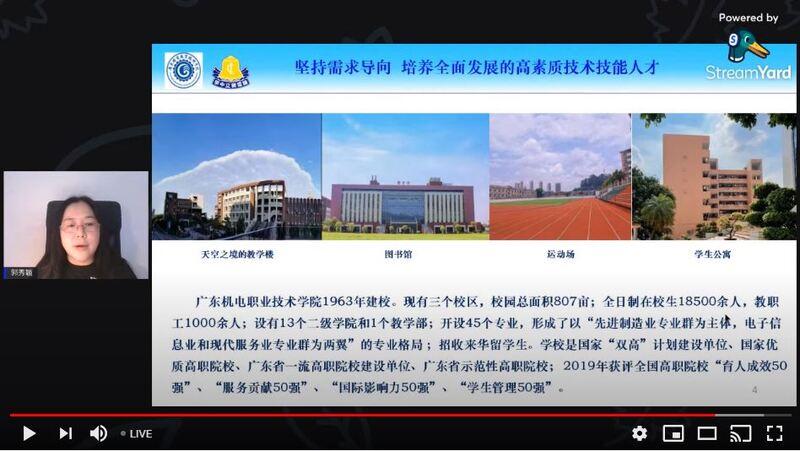 广东机电职业技术学院线上享-04