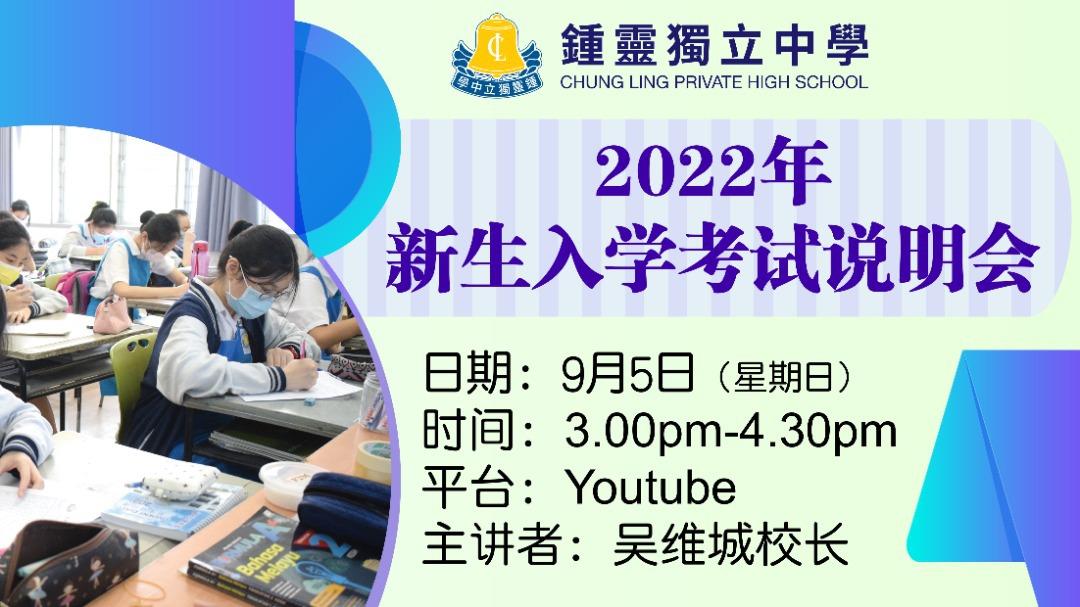2022年新生入学考试说明会